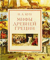 Мифы Древней Греции (ил. А. Власовой) (ст.изд. Китай) Кун Н.А.