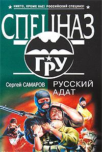 Русский адат: роман