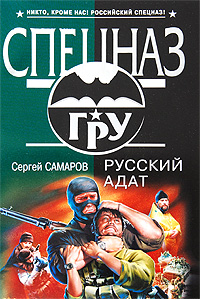 Русский адат: роман Самаров С.В.