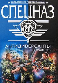 Антидиверсанты Зверев С.И.
