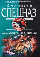 Сарычев А.Я. - Подводная война' обложка книги