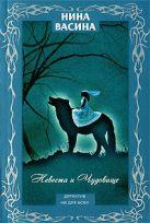 Васина Н.С. - Невеста и Чудовище' обложка книги