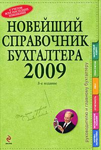 Новейший справочник бухгалтера 2009. 3-е изд., перераб. и доп.