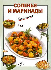 Соленья и маринады Выдревич Г.С., сост.