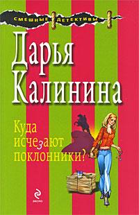 Куда исчезают поклонники?: роман Калинина Д.А.
