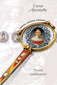 Русские куртизанки: новеллы