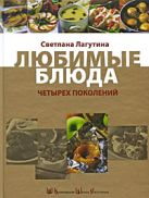 Лагутина С.В. - Любимые блюда четырех поколений' обложка книги