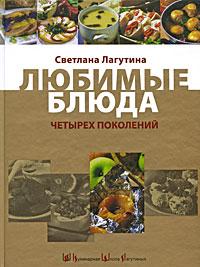 Любимые блюда четырех поколений Лагутина С.В.