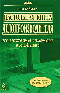 Настольная книга делопроизводителя: 2-е изд., доп. Байкова И.Ю.