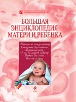 Большая энциклопедия матери и ребенка Белопольский Ю.А.
