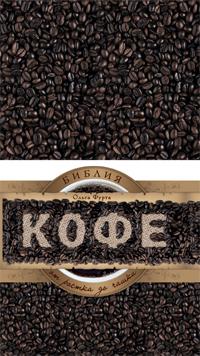 Библия кофе: От ростка до чашки Фурта О.М.
