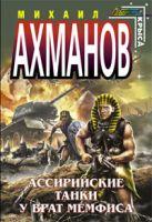 Ахманов М.С. - Ассирийские танки у врат Мемфиса' обложка книги