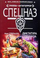 Стрельцов И.З. - Диктатура спецназа' обложка книги