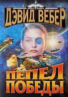 Вебер Д. - Пепел победы' обложка книги