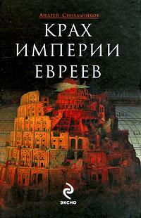 Крах империи евреев