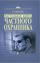 Федоткин С.Н. - Настольная книга частного охранника: практ. пособие' обложка книги