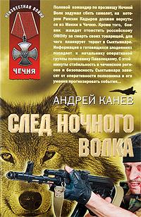 След Ночного Волка Канев А.В.