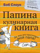 Слоун Б. - Папина кулинарная книга' обложка книги