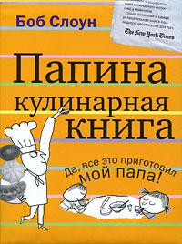Папина кулинарная книга Слоун Б.