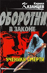 Ученики смерти Казанцев К.