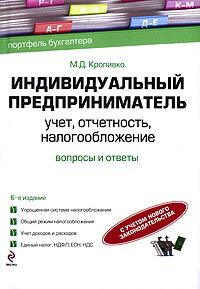 Портфель бухгалтера. Практические руководства и нормативные документы (обложка)