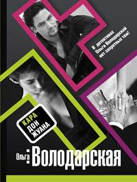 Кара Дон Жуана: роман