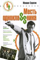 Серегин М.Г. - Месть однокла$$ника' обложка книги