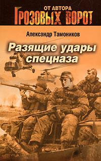 Разящие удары спецназа Тамоников А.А.