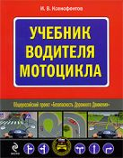 Ксенофонтов И.В. - Учебник водителя мотоцикла' обложка книги