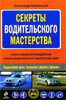 Каминский А.Ю. - Секреты водительского мастерства' обложка книги