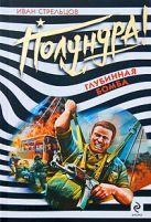 Стрельцов И.З. - Глубинная бомба' обложка книги