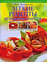 Легкие рецепты из знакомых продуктов. Оригинальная кулинария ОТ и ДО