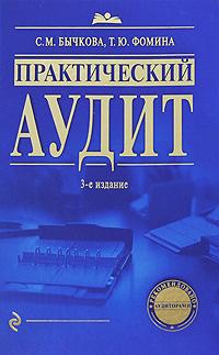 Практический аудит. 3-е изд., перераб. и доп.