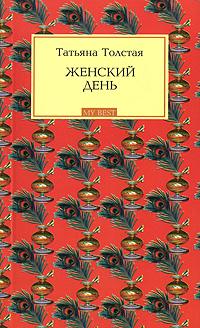 Женский день: рассказы Толстая Т.Н.