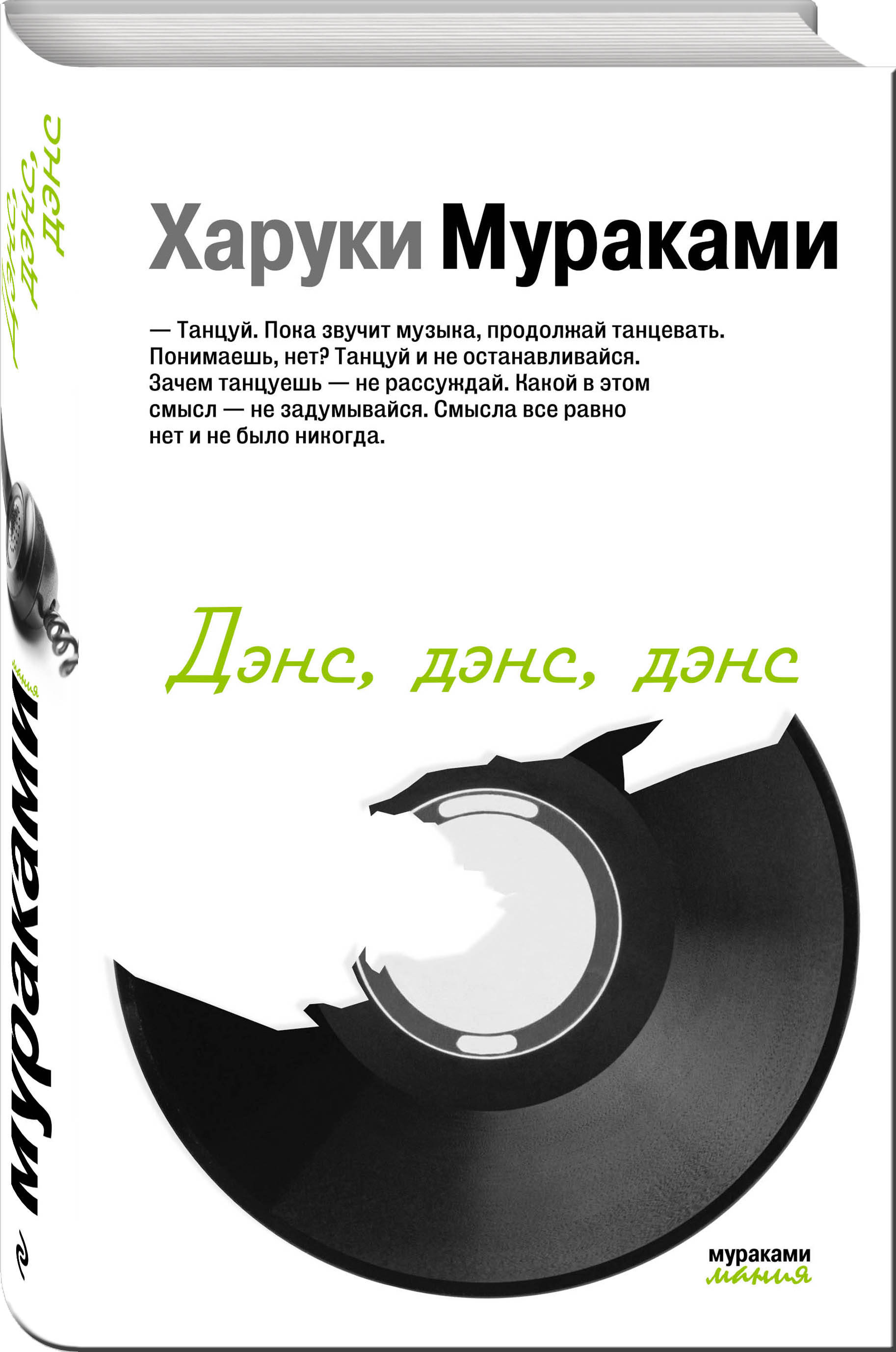 Мураками Х. Дэнс, дэнс, дэнс ISBN: 978-5-699-32007-3 удилище фидерное mikado ultraviolet heavy feeder 390 до 120гр карбон mx 9