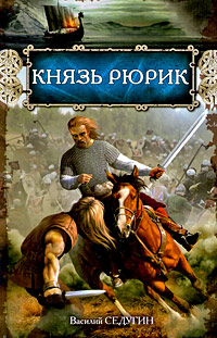 Князь Рюрик: роман Седугин В.И.