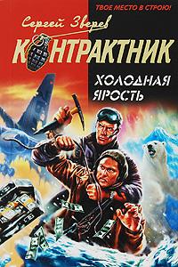 Холодная ярость: роман Зверев С.И.
