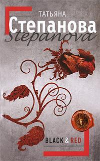 Black & Red Степанова Т.Ю.