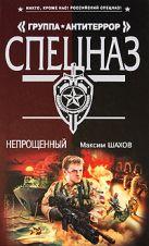 Шахов М.А. - Непрощенный' обложка книги