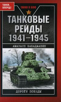 Танковые рейды 1941-1945