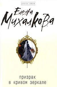 Призрак в кривом зеркале Михалкова Е.