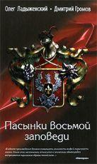 Ладыженский О.С., Громов Д.Е. - Пасынки восьмой заповеди' обложка книги