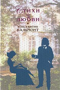Стихи о любви Бальмонт К.Д.