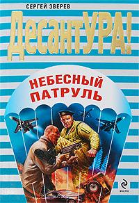 Небесный патруль: роман Зверев С.И.