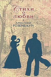 Стихи о любви Розенбаум А.Я.