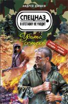 Дышев А.М. - Убить остров' обложка книги