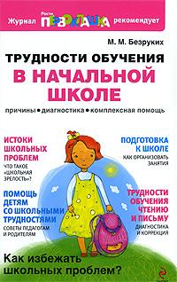 Трудности обучения в начальной школе: Причины, диагностика, комплексная помощь