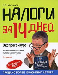 Налоги за 14 дней. Экспресс-курс. 6-е изд., перераб. и доп.