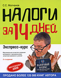 Налоги за 14 дней. Экспресс-курс. 6-е изд., перераб. и доп. Молчанов С.С.