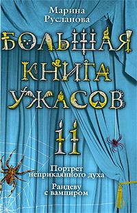 Большая книга ужасов. 11: Портрет неприкаянного духа. Рандеву с вампиром Русланова М.
